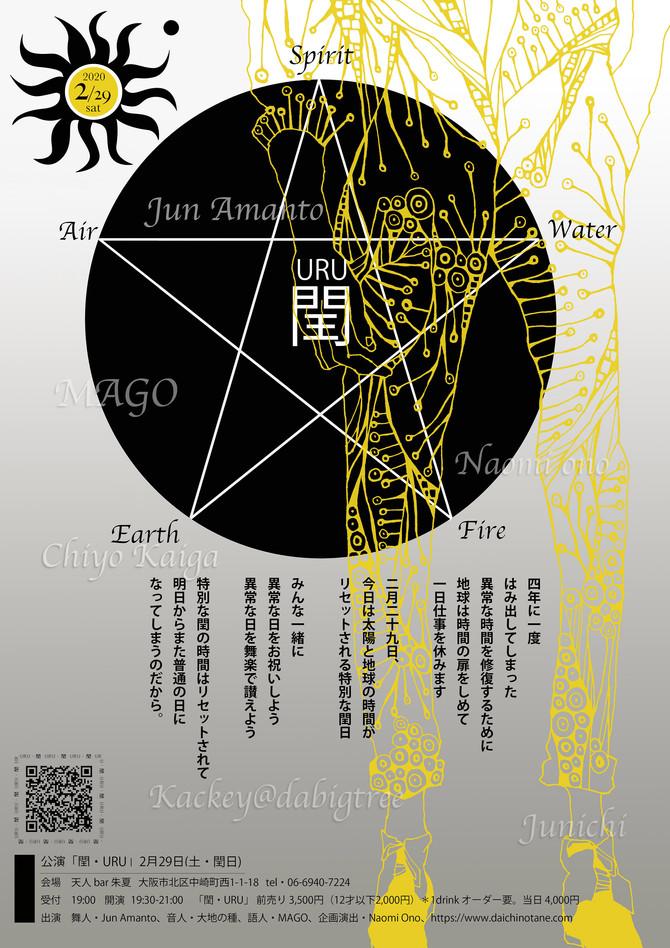 2/29 公演「閏・URU」