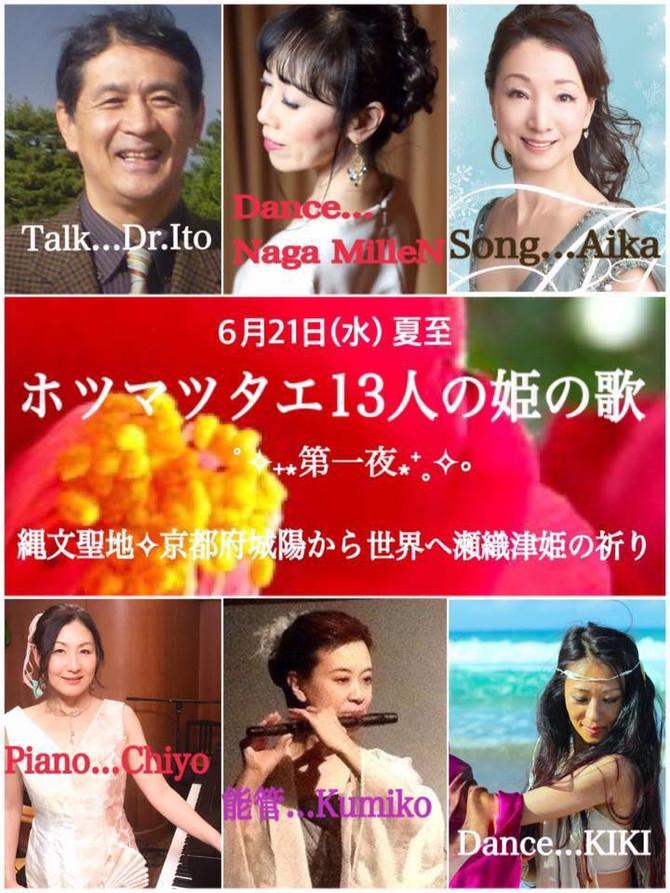 6/21ホツマツタエ13人の姫の歌