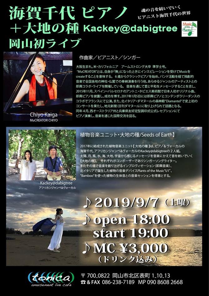 9/7 岡山初ライブ