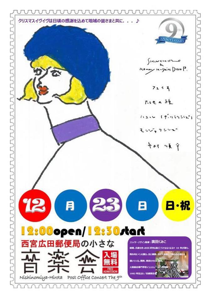 12/23 小さな音楽会