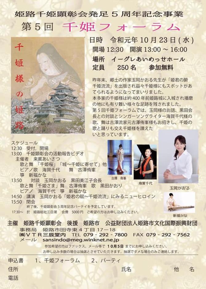 10/23 千姫フォーラムの開催