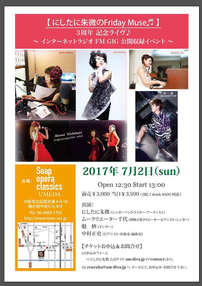 7/2FM GIG公開録画コンサート