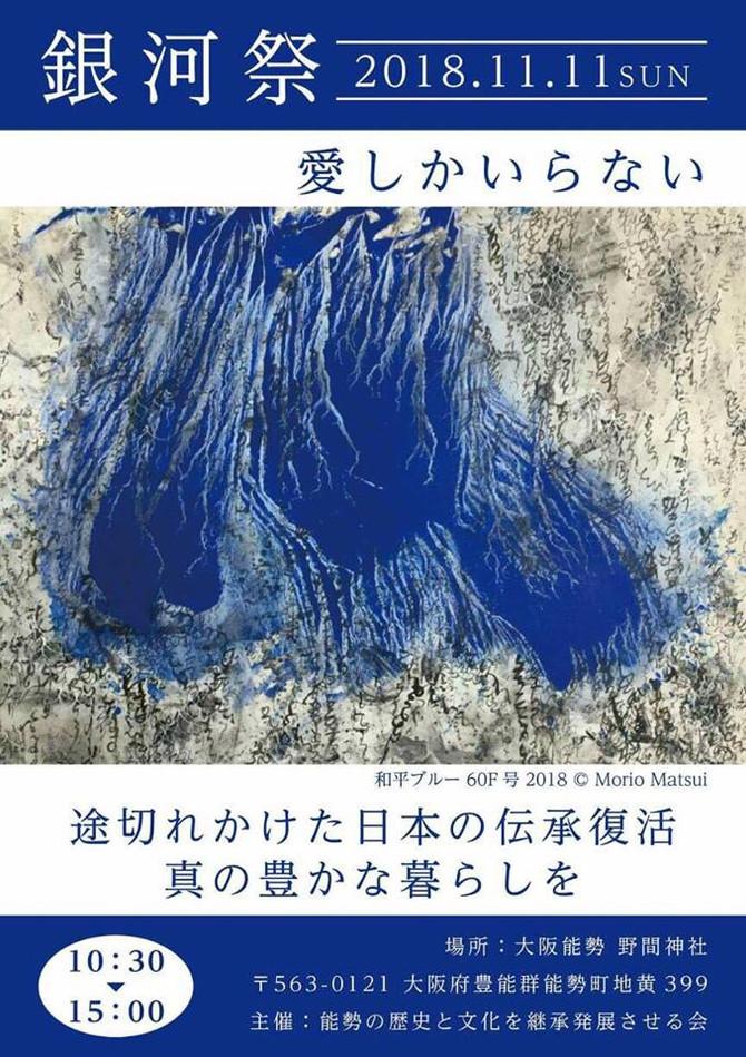 11/11 銀河祭のご報告