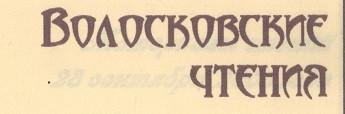 III Волосковские чтения