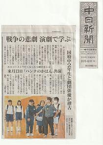 20181004_中日新聞_劇団銅鑼WA_国府中.jpg
