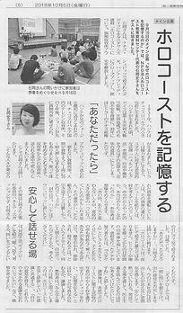 20181005平和新聞_ピースエッグ岡山.jpg