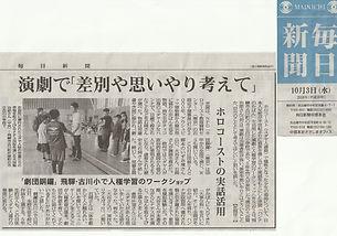 20181003毎日新聞_劇団銅鑼WS_古川小学校.jpg