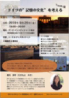 みき20190920HP.jpg