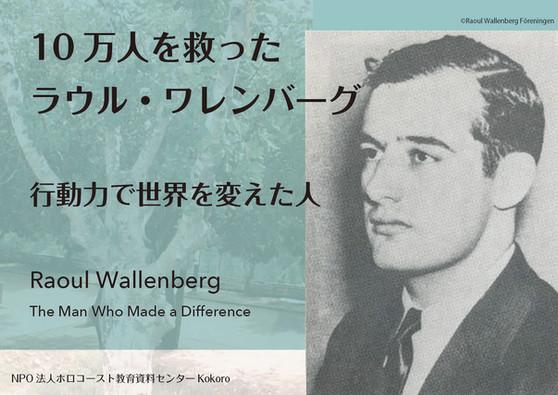 ワレンバーグパネルWeb-01.jpg