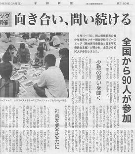 20180925_平和新聞_ピースエッグ岡山.jpg