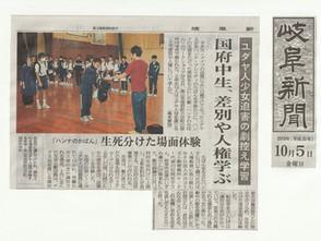 岐阜県の中学生と演劇ワークショップ
