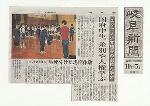 20181005岐阜新聞_劇団銅鑼WS_国府中.jpg