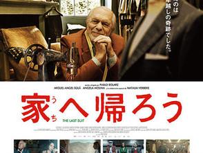 【おすすめ映画】12/22公開『家へ帰ろう』