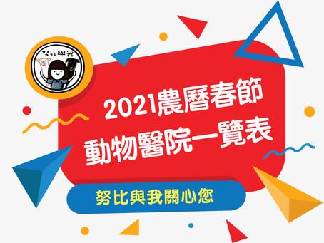 2021年/110年全台動物醫院春節期間營業懶人包