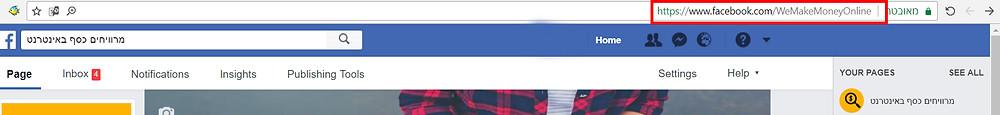 כתובת URL של עמוד פייסבוק