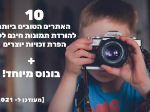 11 האתרים הטובים ביותר להורדת תמונות בחינם ללא הפרת זכויות יוצרים [2021]