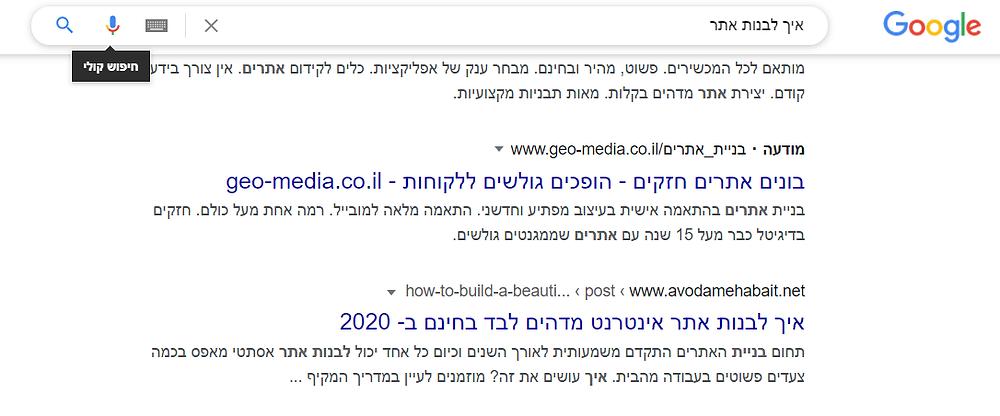 שאילתת חיפוש - איך לבנות אתר