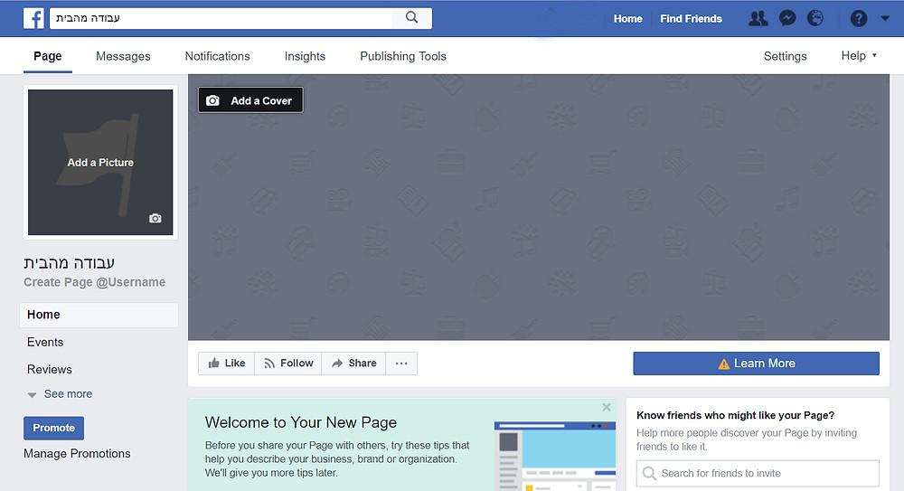 עמוד פייסבוק חדש