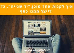 המדריך המלא: קניית אתר אינטרנט מוכן ב-2020