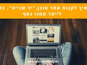 המדריך המלא: קניית אתר אינטרנט מוכן ב-2021