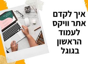 קידום אתרי וויקס: 10 טיפים יישומיים שיטיסו את האתר שלך בגוגל