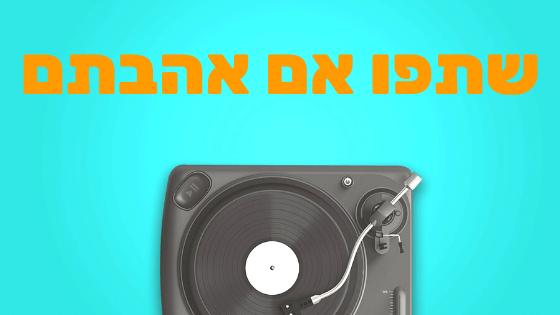 מאגר שירים להורדה בחינם