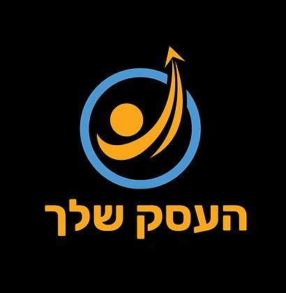 בנייה ועיצוב לוגו לעסק