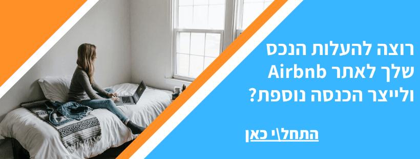 טיפים להעלאת דירה לאתר אירביאנבי
