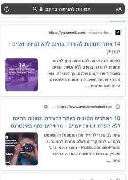 תמונות להורדה - עמוד 1 בגוגל
