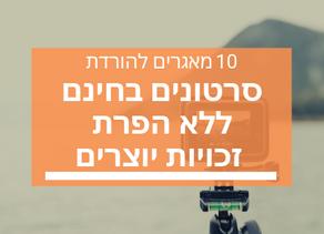 10 האתרים הטובים ביותר להורדת סרטונים בחינם ללא הפרת זכויות יוצרים [2020]