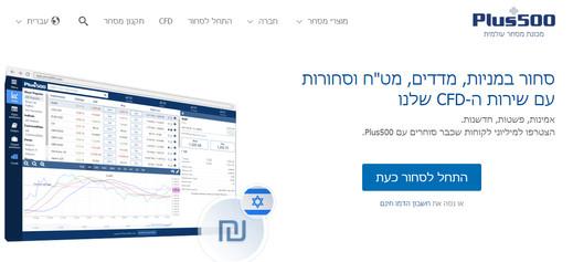 מסך הפתיחה של אתר PLUS500