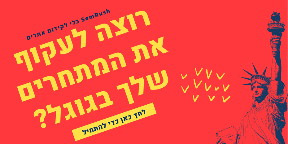 semrush - מחקר מתחרים באנר