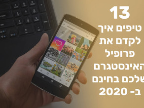 פרסום באינסטגרם - 13 טיפים איך לקדם את הפרופיל שלכם בחינם [2020]