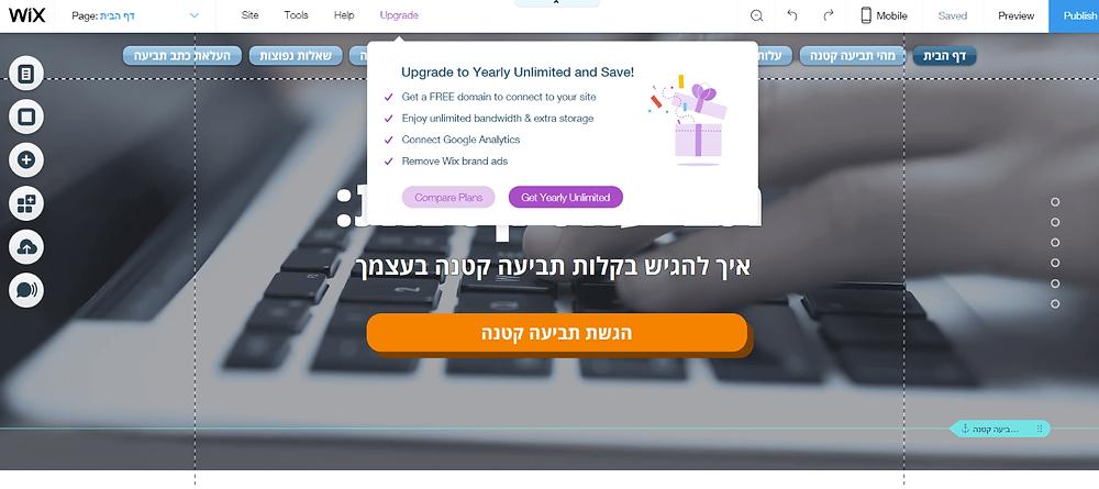 שדרוג אתר וויקס לפרימיום