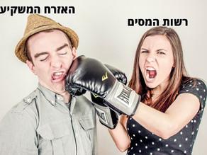 [חובה לדעת] חוקי המס על הביטקוין בישראל, כמה נשלם ואיך זה משפיע עלינו ?