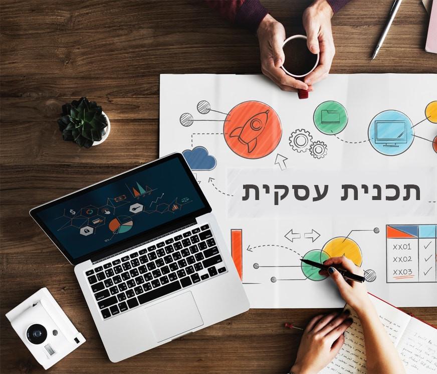 איך לכתוב תכנית עסקית
