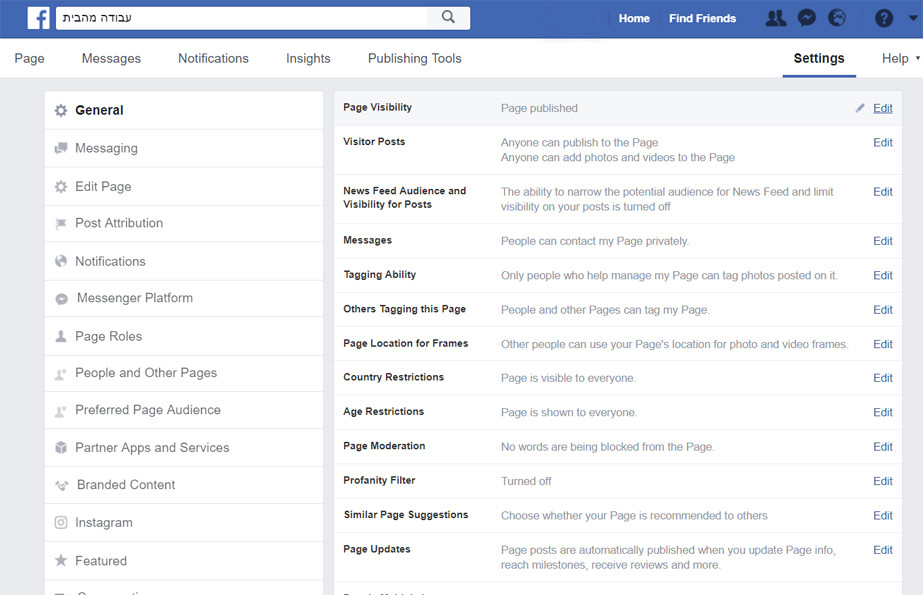 עריכת הגדרות עמוד פייסבוק