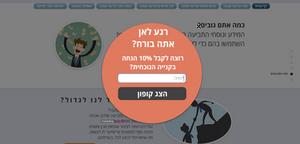 הטמעת פופאפ באתר כדיל להגדיל מכירות