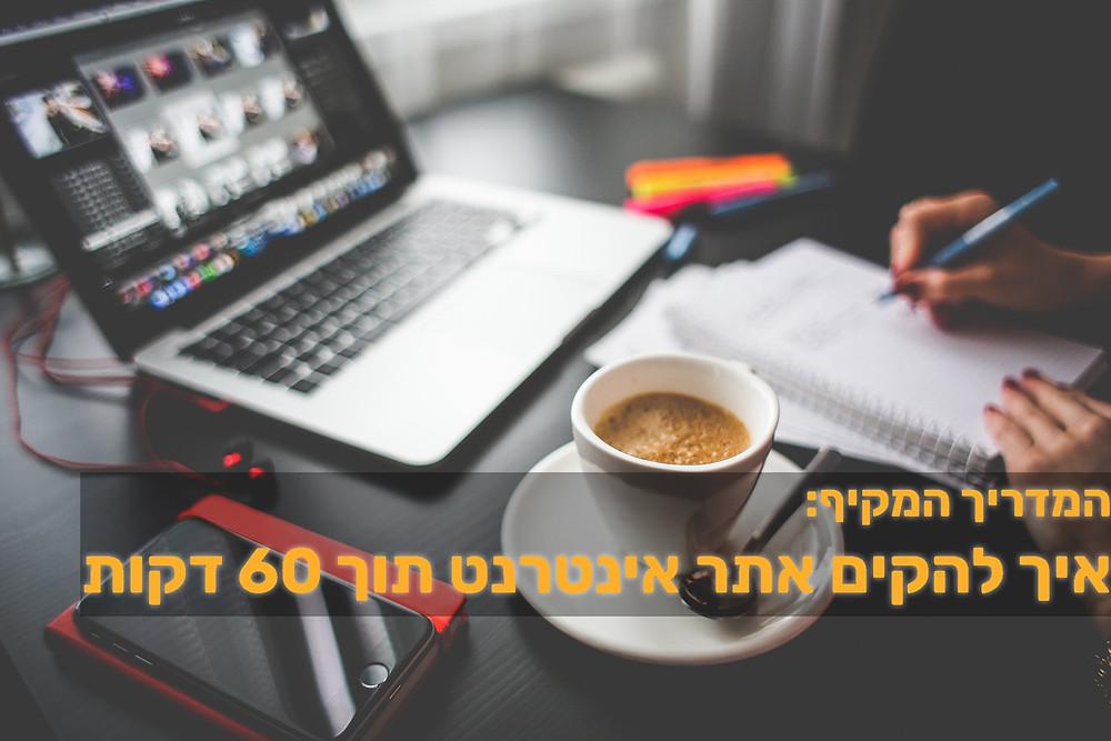 בניית אתר אינטרנט תוך 60 דקות