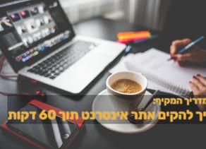 איך לבנות אתר וורד פרס ב- 60 דקות ולעשות ממנו כסף: המדריך המלא [2020]