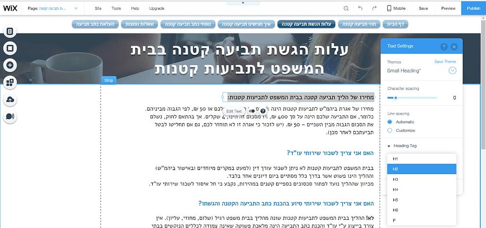 הקפידו להגדיר מטא תאג לכותרות באתר שלכם