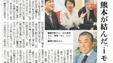 2006/01/16 朝日新聞に掲載されました