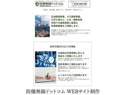 ドットコム WEBサイト