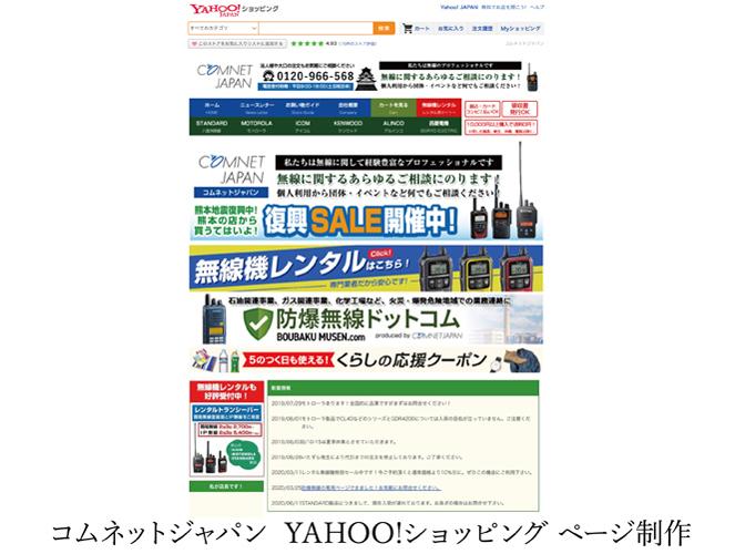 コムネットジャパン Yahoo!ショッピング