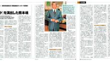2003/3/31 日経ビジネス掲載