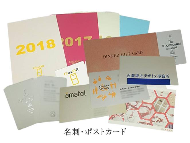 名刺・ポストカード