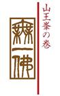 橋本周典印