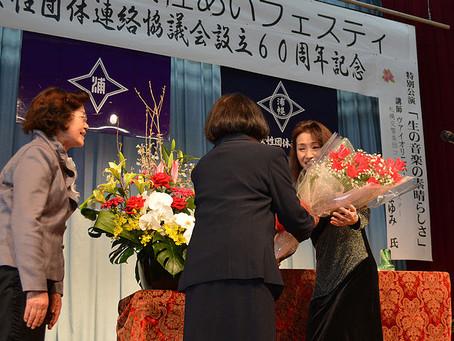 浦幌町女性団体連絡協議会設立60周年記念公演