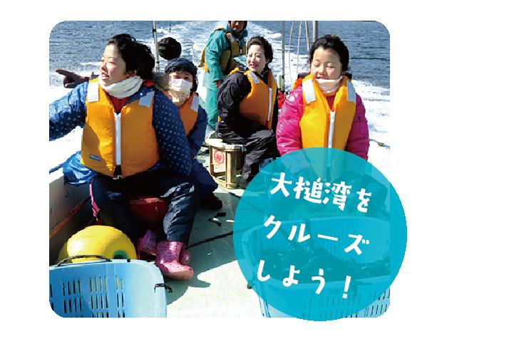 漁船クルージング体験