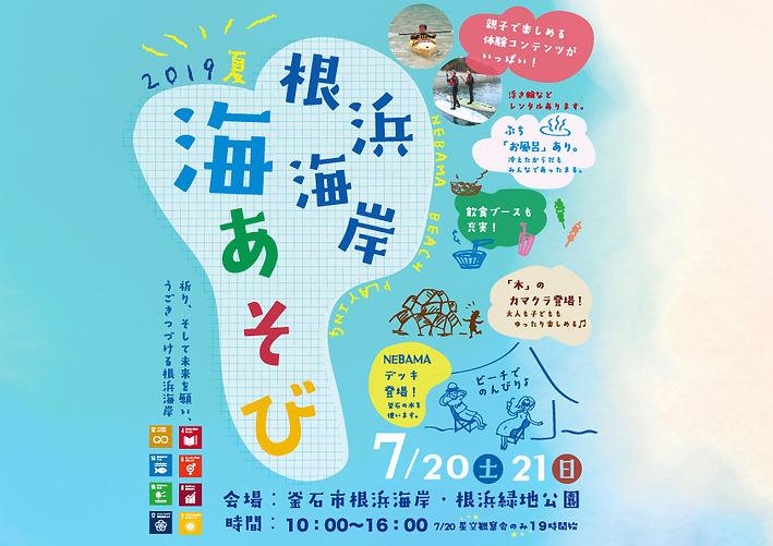 海遊びA4.jpg